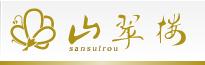 【公式】山翠楼(さんすいろう) 奥湯河原温泉の老舗料亭温泉旅館